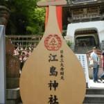 江島神社のご朱印は2種類ある!龍を祀るパワースポット