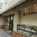 イワタコーヒー店(鎌倉)の名物ホットケーキのお値段は?